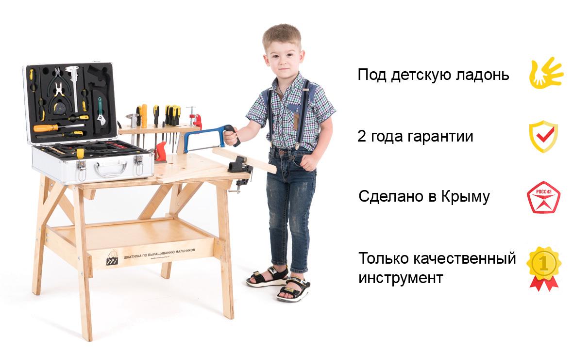 настоящий набор инструментов для мальчика